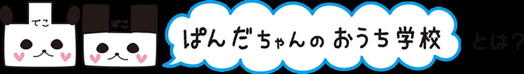 凸凹ぱんだちゃんのおうち学校とは?