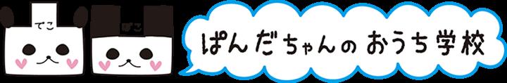 凸凹ぱんだちゃんのおうち学校