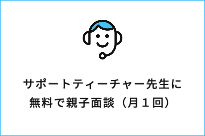 サポートティーチャー先生に無料で親子面談(月1回)
