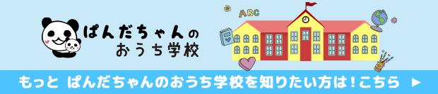 ぱんだちゃんのおうち学校